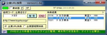 株検索ソフト